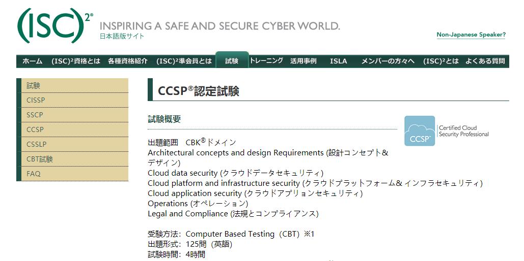 (ISC)2 CCSP試験情報