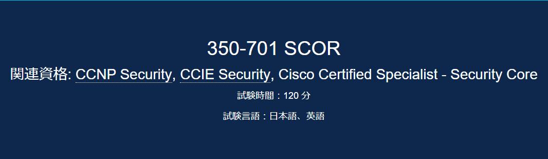 350-701試験情報