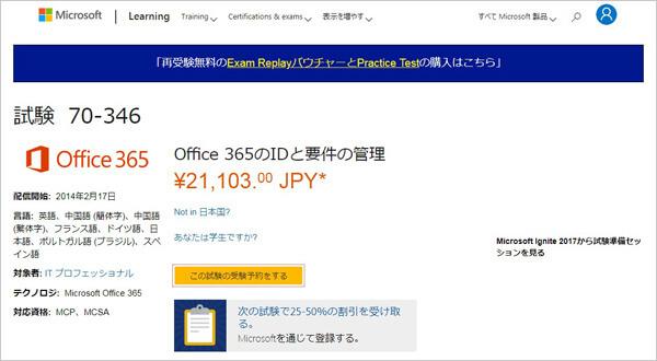 shiken_70-346