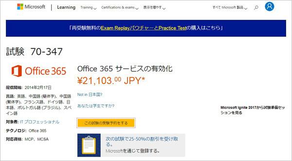 shiken_70-347