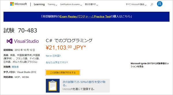 shiken_70-483