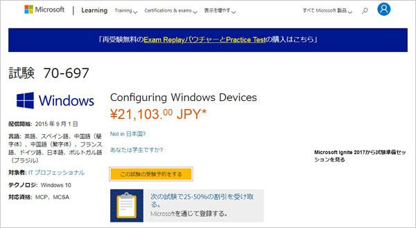 shiken_70-697J