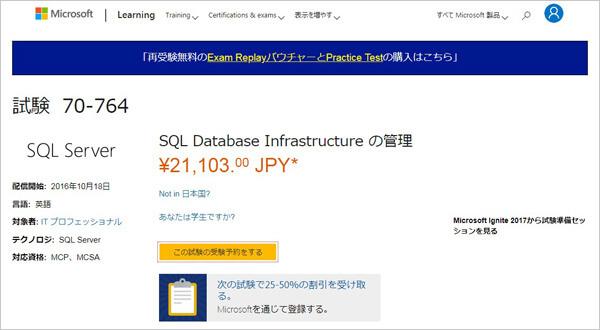 shiken_70-764