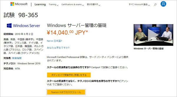 shiken_98-365J