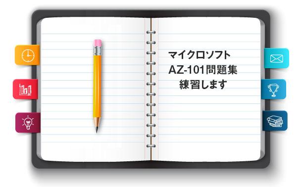 AZ-101問題集を練習します