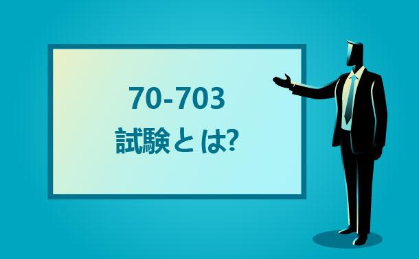 70-703試験とは