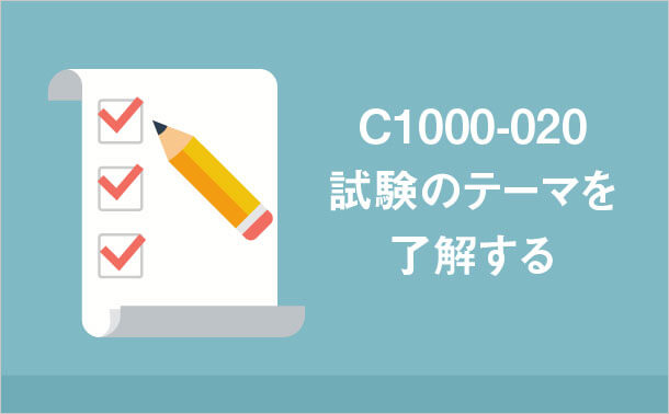 C1000-020試験